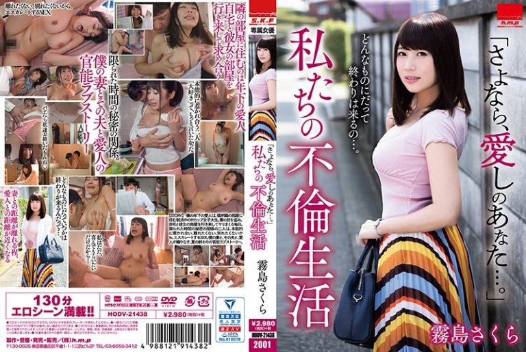 ดูหนังโป๊ออนไลน์ฟรี HODV-21438 Kirishima Sakura หนัง av