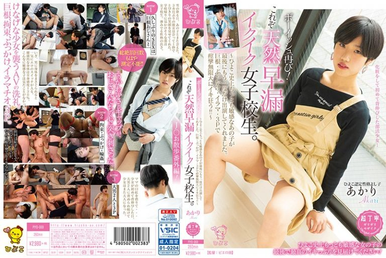 ดูหนังโป๊ออนไลน์ฟรี PIYO-069 Kishitani Akashi เย็ดสาวผมสัน