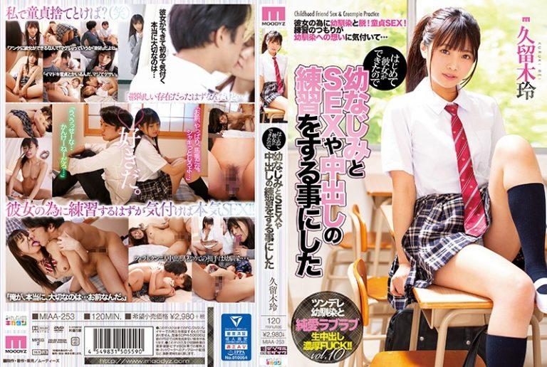 ดูหนังโป๊ออนไลน์ฟรี MIAA-253 เพื่อนไม่เคยเลยให้ขึ้นครู AV ซับไทย Rei Kuruki Av