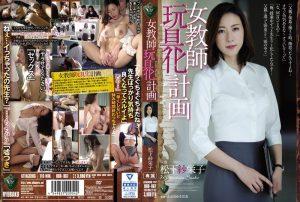ดูหนังโป๊ porn RBD-867 แบล็คเมล์อาจารย์สาว 3 Matsushita Saeko