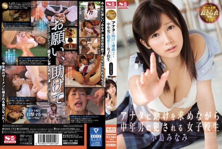 ดูหนังโป๊ออนไลน์ฟรี SNIS-753 รักฉันนั้นเพื่อเธอ Minami Kojima AV XXX