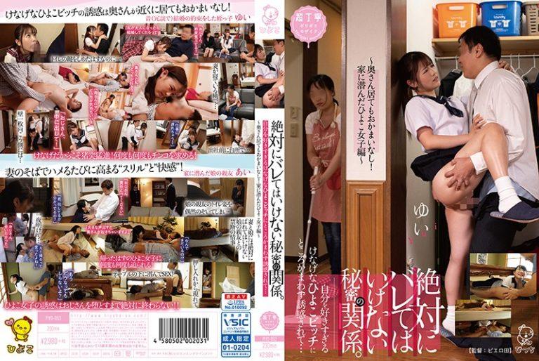 ดูหนังโป๊ออนไลน์ฟรี PIYO-053 Nagase Yui โหนกหีกลีบหี