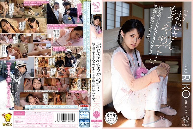 ดูหนังโป๊ออนไลน์ฟรี PIYO-027 Nagisa Misuki โหนกหีกลีบหี