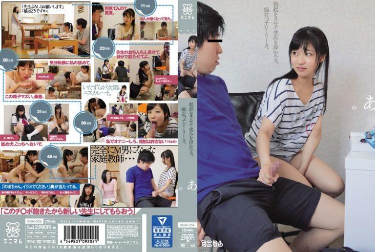 ดูหนังโป๊ออนไลน์ฟรี MUM-256 สาวน้อยเรียนหนัก จับเยสติวเตอร์ Noa Eikawa AV XXX