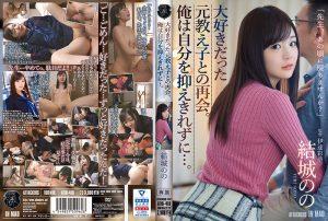 ดูหนังโป๊ porn Nono Yuki ศิษย์เก่าเหงาใจ ATID-410