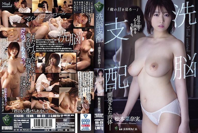ดูหนังโป๊ออนไลน์ฟรี RBD-928 ป๋าดันสุดแยกแตกคาเต้า Nanami Matsumoto RBD-928