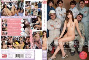 ดูหนังโป๊ porn SNIS-154 สาวฝึกงานในบริษัทผลิต Rukawa Rina