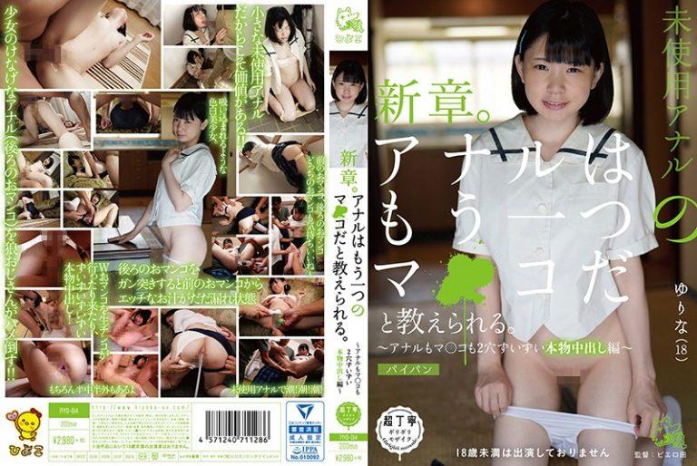 ดูหนังโป๊ออนไลน์ฟรี PIYO-014 Sano Ai หน้าสวย