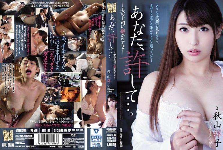 ดูหนังโป๊ออนไลน์ฟรี ADN-153 โดนเจ้านายเคลมเรียบร้อย Shoko Akiyama AV XXX