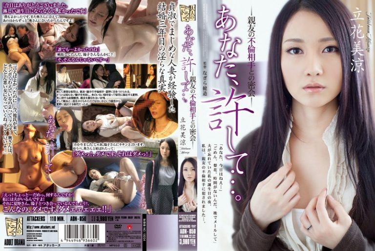 ดูหนังโป๊ออนไลน์ฟรี ADN-050 ฉันเดทกับแฟนเพื่อน Tachibana Misuzu AV XXX