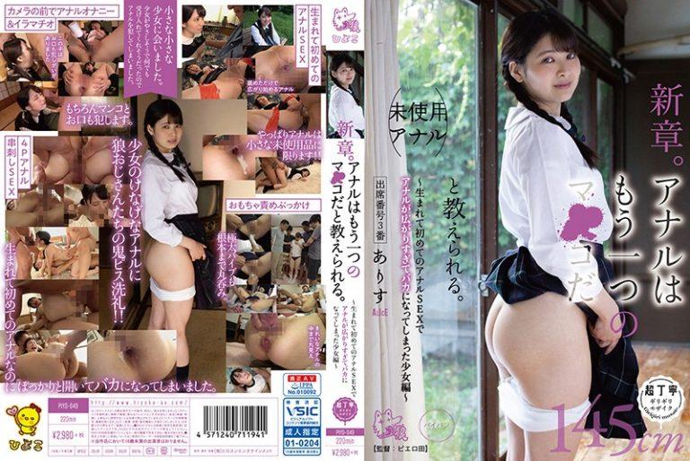 ดูหนังโป๊ออนไลน์ฟรี PIYO-049 Toyonaka Arisu เย็ดคาชุดนักเรียน