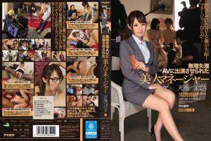 ดูหนังโป๊ porn IPZ-587 บังคับผู้จัดการสาวเล่นหนังโป๊ Tsubasa Amami