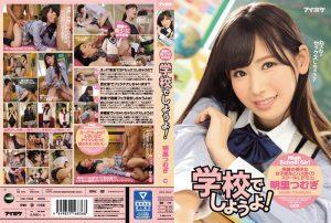 ดูหนังโป๊ porn IPZ-949 โรงเรียนสุดหรรษา Tsumugi Akari