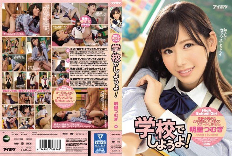 ดูหนังโป๊ออนไลน์ฟรี IPZ-949 โรงเรียนสุดหรรษา Tsumugi Akari AV XXX