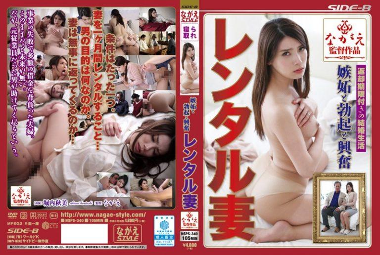 ดูหนังโป๊ Akemi Horiuchi รักแท้แพ้ใกล้ชิด BNSPS-340
