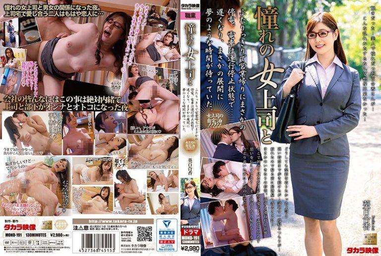 ดูหนังโป๊ออนไลน์ฟรี MOND-191 Aoi Yurika ดูหนังเอ็กซ์