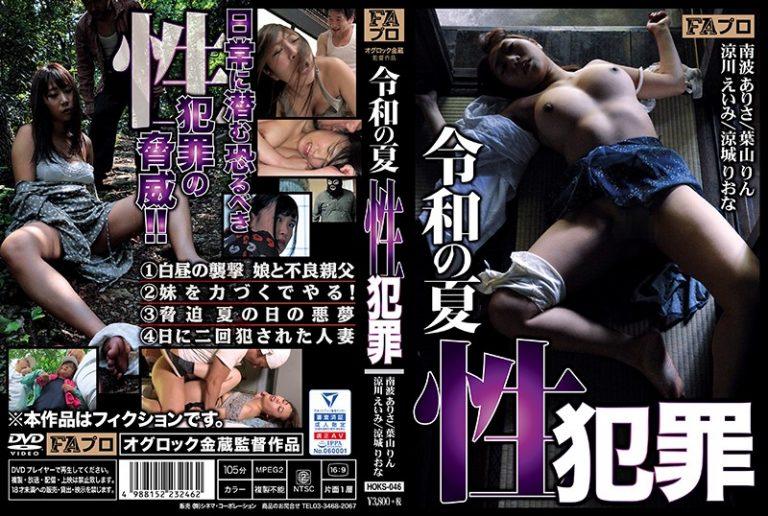 ดูหนังโป๊ออนไลน์ฟรี HOKS-046 Hayama Rin&Nanba Arisa&Ryoujou Riona&Suzukawa Eimi AVญี่ปุน