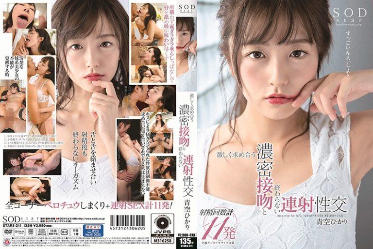 ดูหนังโป๊ออนไลน์ฟรี Hikari Aozora คลุกวงในให้ไวแลกลิ้น STARS-211 AV ซับไทย
