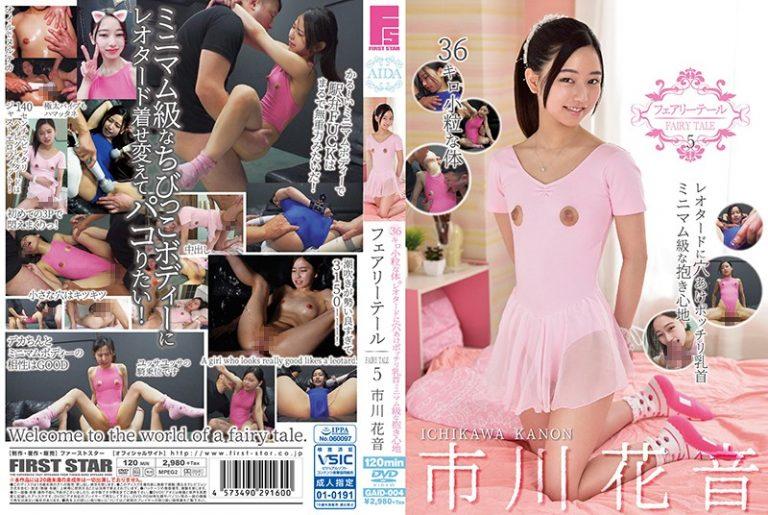 ดูหนังโป๊ออนไลน์ฟรี GAID-004 Ichikawa Kanon เย็ดหี
