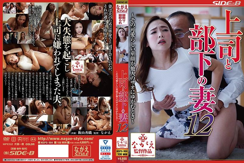ดูหนังโป๊ออนไลน์ฟรี NSPS-904 Iiyama Kaori แตกใส่ปาก
