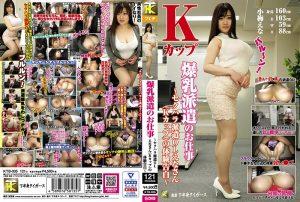 ดูหนังโป๊ออนไลน์ฟรี KTB-035 Koume Ena tag_movie_group: <span>KTB</span>