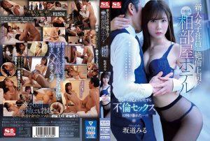 ดูหนังโป๊ porn Miru Sakamichi เมาได้โล่ขอโชว์ด้านมืด SSNI-772