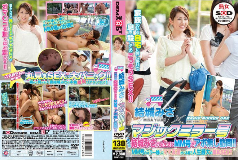 ดูหนังโป๊ออนไลน์ฟรี Misa Yuki สะท้านหัวอกรถกระจกซู่ซ่า SDMT-182 Jav