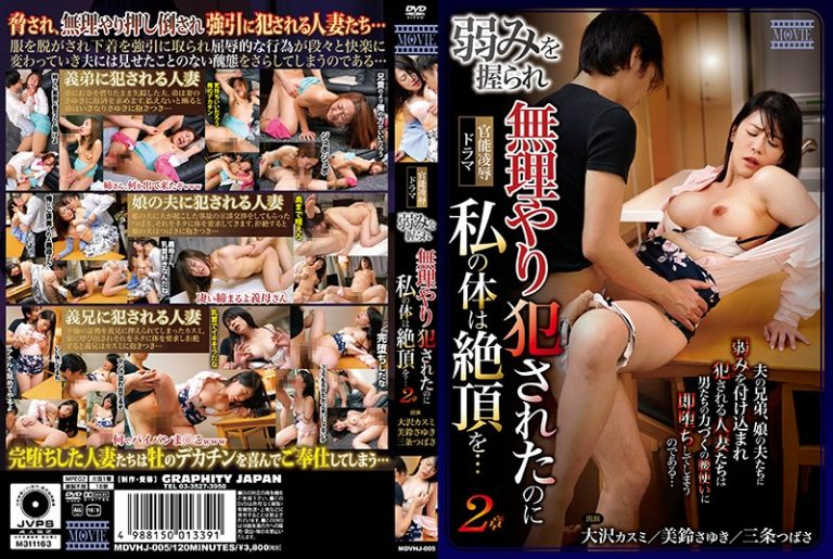 ดูหนังโป๊ออนไลน์ฟรี MDVHJ-005 Misuzu Sayuki หนัง x ญี่ปุ่น
