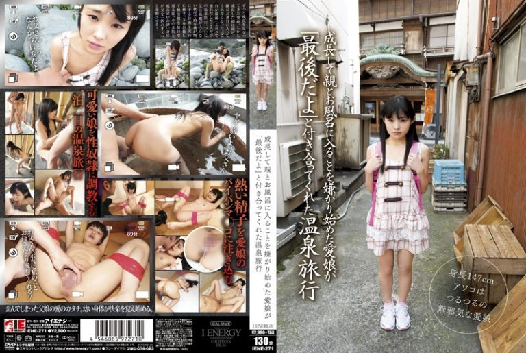 ดูหนังโป๊ออนไลน์ฟรี IENE-271 Momoi Rin หีเนียน