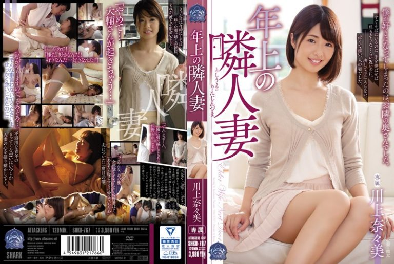 ดูหนังโป๊ออนไลน์ฟรี Nanami Kawakami ข้างห้องคึกคักสื่อรักแมลงสาบ SHKD-767 AV ซับไทย
