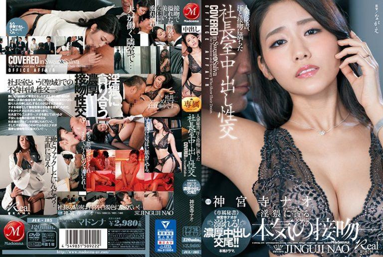 ดูหนังโป๊ออนไลน์ฟรี Nao Jinguji ปิดมู่ลี่ขยี้เลขา JUL-185 AV ซับไทย