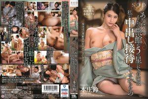 ดูหนังโป๊ porn Suzu Honjo ถูต่ำลงนิดด่อชีวิตเรียวกัง STARS-230