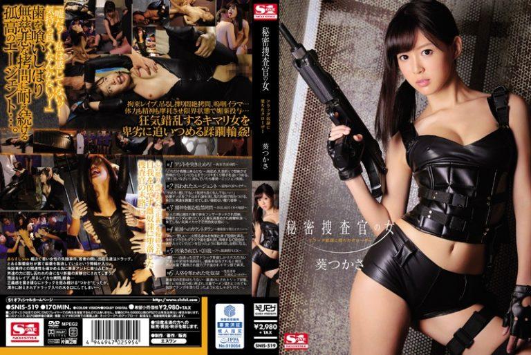 ดูหนังโป๊ออนไลน์ฟรี Tsukasa Aoi สายลับมั่นหน้าโดนยาร้องซี๊ด SNIS-519 ข่มขืน