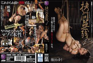ดูหนังโป๊ porn JBD-226 ทรมานบานตะไท Yu Shinoda