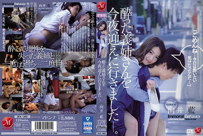 ดูหนังโป๊ออนไลน์ฟรี JUL-263 Ai Mukai Kawana Ai