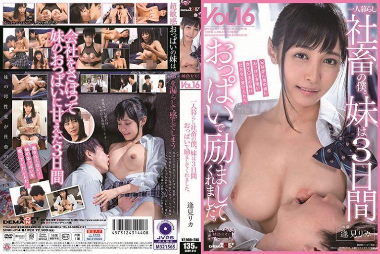 ดูหนังโป๊ออนไลน์ฟรี SDMF-014 Aimi Rika AV ญี่ปุ่น 18+