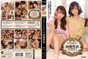 ดูหนังโป๊ porn Rio & Aino Kishi แซนด์วิชขนานแท้คู่หูแชร์ค่าห้อง IPZ-127