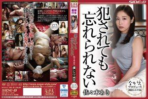 ดูหนังโป๊ porn Aki Sasaki จัดเมียเพื่อนสะเทือนเลย์ออฟ NSPS-545