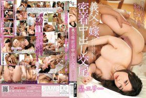 ดูหนังโป๊ออนไลน์ฟรี GVH-089 Akira Eri เย็ดหีลูกสะใภ้