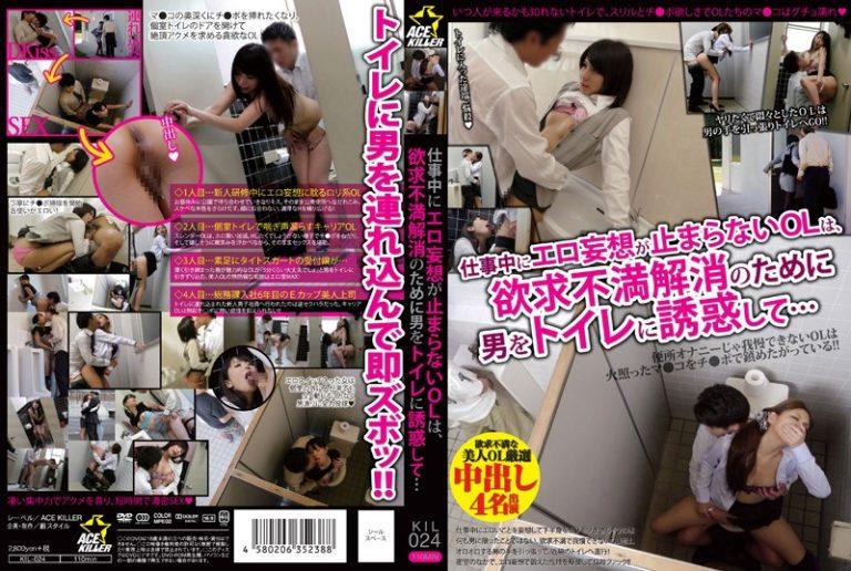 ดูหนังโป๊ออนไลน์ฟรี KIL-024 Aoi Koharu&Arimura Chika&Shinoda Ayane&Takei Maki ดูหนังโป๊ AV บรรยายไทย