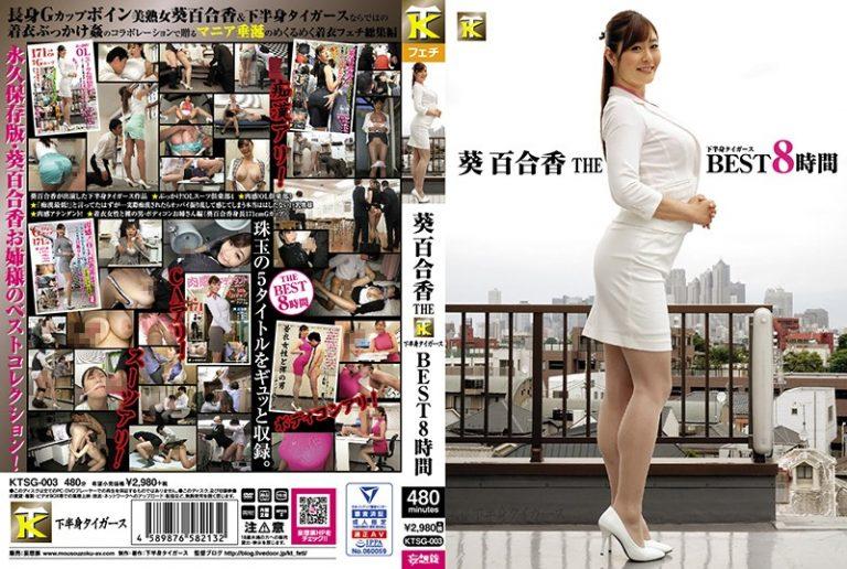 ดูหนังโป๊ออนไลน์ฟรี KTSG-003 Aoi Yurika ครางเสียว