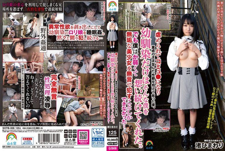 ดูหนังโป๊ออนไลน์ฟรี SOTB-008 Honda Natsume ครางเสียว