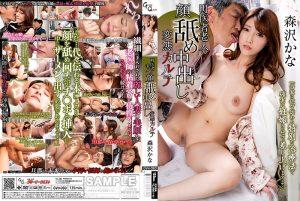 ดูหนังโป๊ออนไลน์ฟรี GVH-093 Iioka Kanako โดนหมอเย็ด
