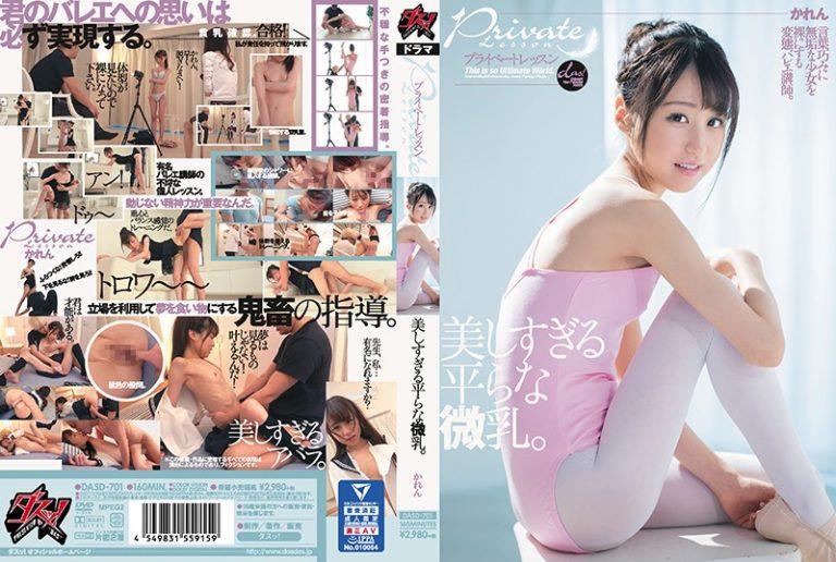 ดูหนังโป๊ออนไลน์ฟรี DASD-701 Junshin Karen Junshin Karen