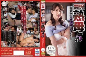 ดูหนังโป๊ออนไลน์ฟรี NSPS-829 Katou Ayano ขึ้นขย่มควยลูก