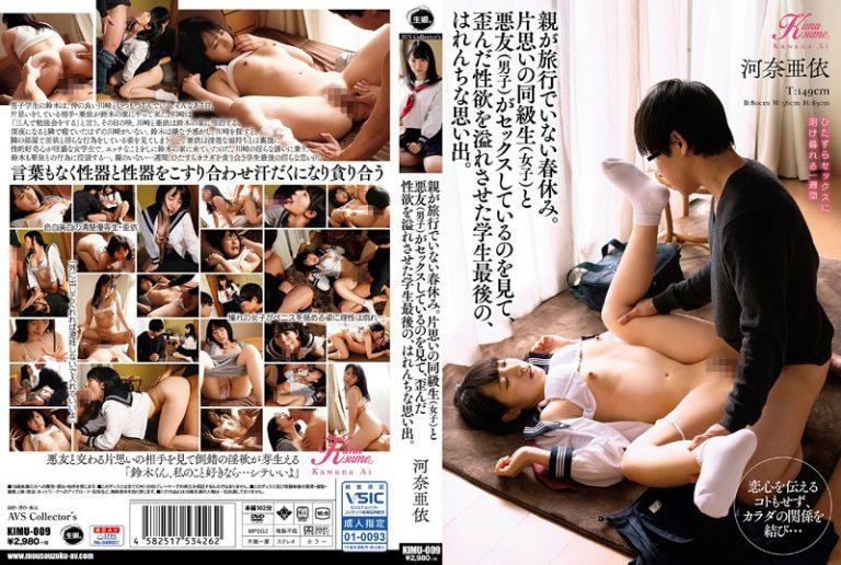 ดูหนังโป๊ออนไลน์ฟรี KIMU-009 Kawana Ai Kawana Ai