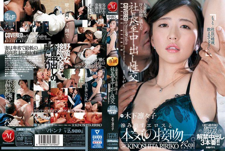ดูหนังโป๊ออนไลน์ฟรี JUL-208 Kinoshita Ririko กระแทกหี