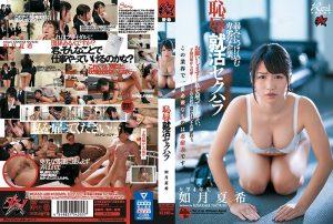 ดูหนังโป๊ออนไลน์ฟรี DASD-688 Kisaragi Natsuki เย็ดคาโต๊ะทำงาน