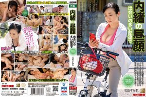 ดูหนังโป๊ออนไลน์ฟรี MOND-193 Mihara Sumire 18+