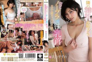 ดูหนังโป๊ออนไลน์ฟรี FSDSS-065 Mino Suzume หีอูท